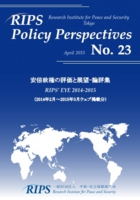Policy Perspectives No.23.jpg