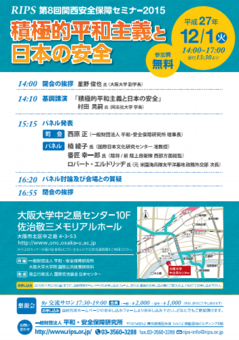 Poster_Kansai_2015.png
