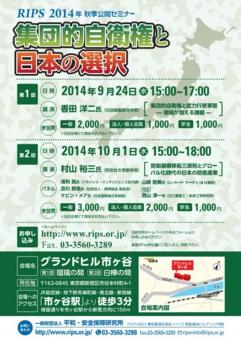 01_Poster of RIPS Public Seminar.jpg