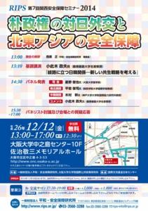 RIPS_Kansai7_poster.jpg