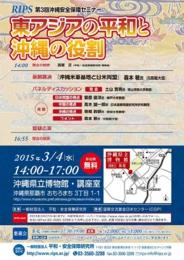 RIPS_Okinawa3_Poster.jpg