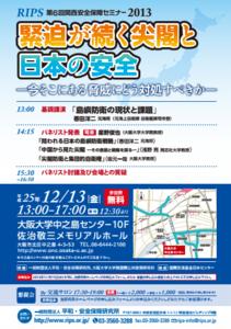 RIPS_Kansai6_poster.png