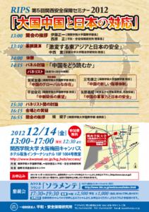 RIPS_Kansai5_poster.png