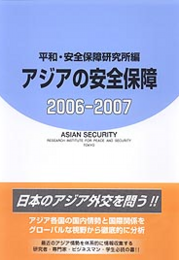 Asian_Security, 2006-2007.png