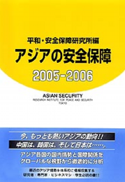 Asian_Security, 2005-2006.png