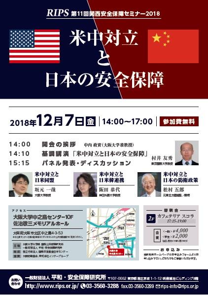 第11回 関西安全保障セミナー2018「米中対立と日本の安全保障」