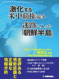 『激化する米中覇権競争/迷路に入った「朝鮮半島」:アジアの安全保障2019-2020』