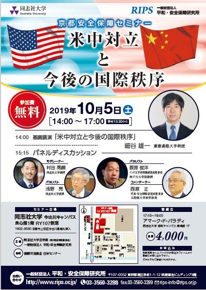 第1回 京都安全保障セミナー「米中対立と今後の国際秩序」