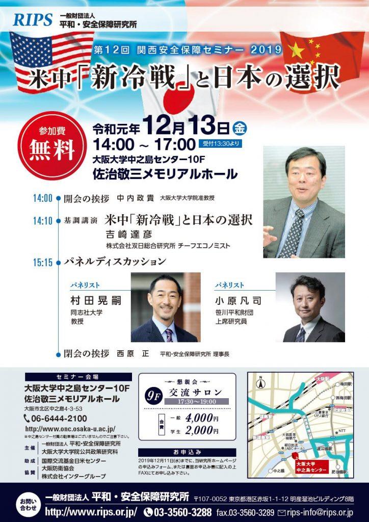 第12回 関西安全保障セミナー2019「米中『新冷戦』と日本の選択」