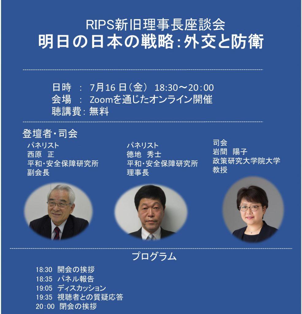 RIPS新旧理事長座談会 明日の日本の戦略:外交と防衛