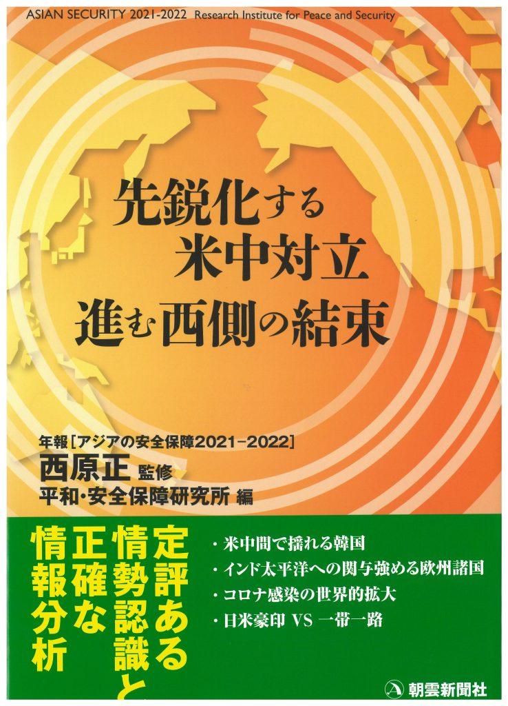 『アジアの安全保障2021-2022:先鋭化する米中対立 進む西側の結束』